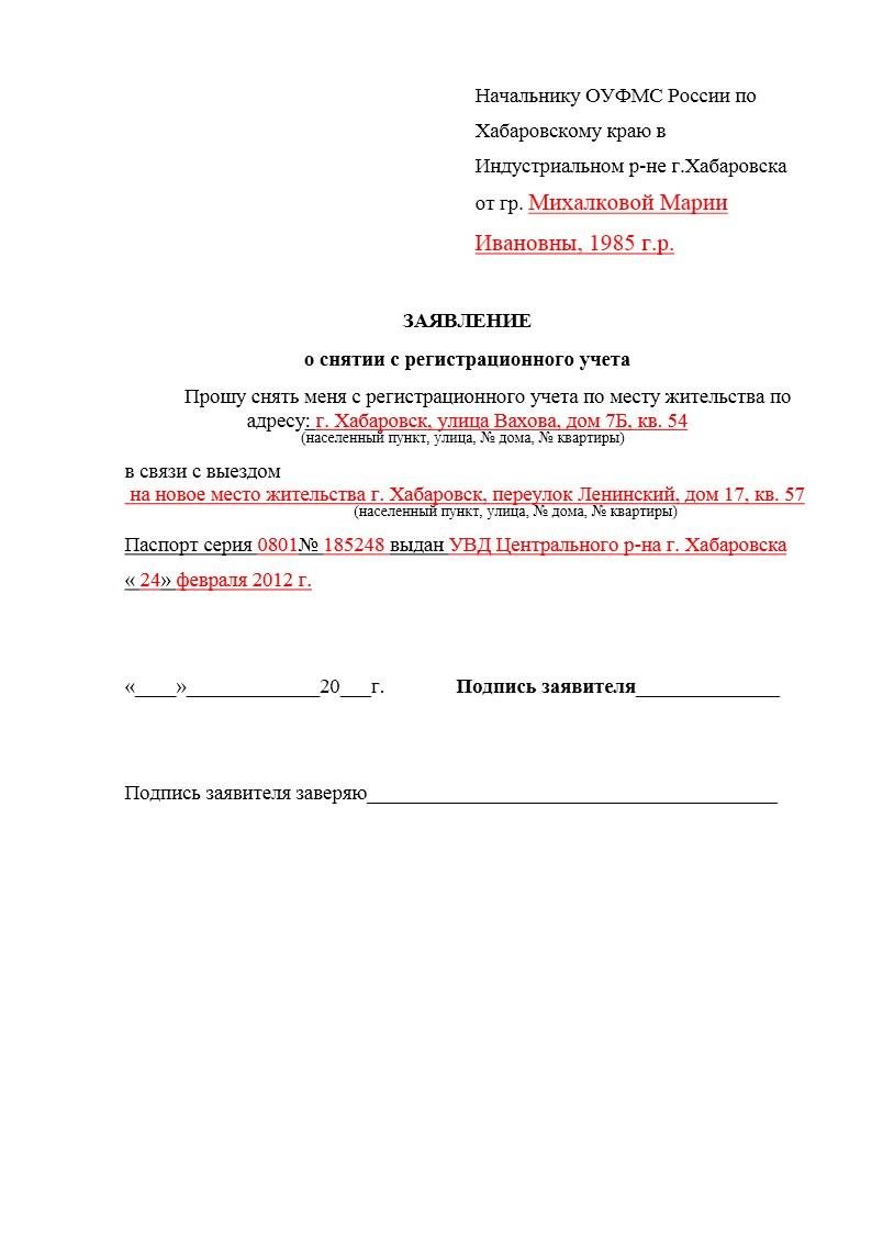 Заявление формы р14001 скачать - 8