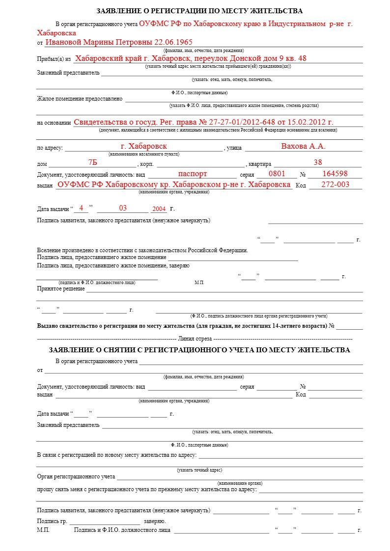Заявление формы р14001 или р13001 - e021